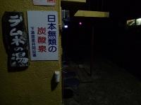PA010086e.jpg