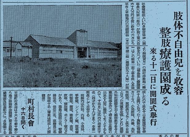 いわき民報記事昭和27年10月9日 (617x447)