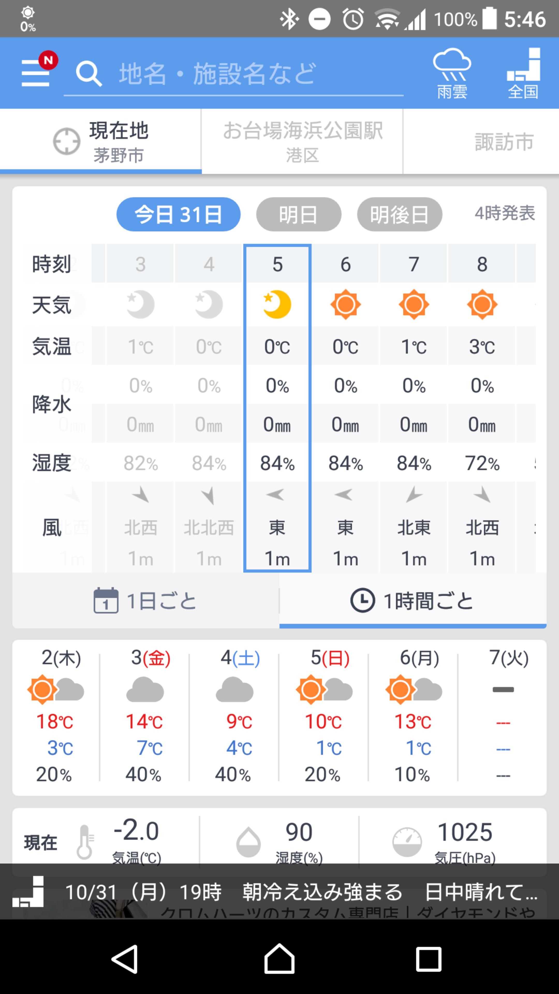 Screenshot_20171031-054610.png