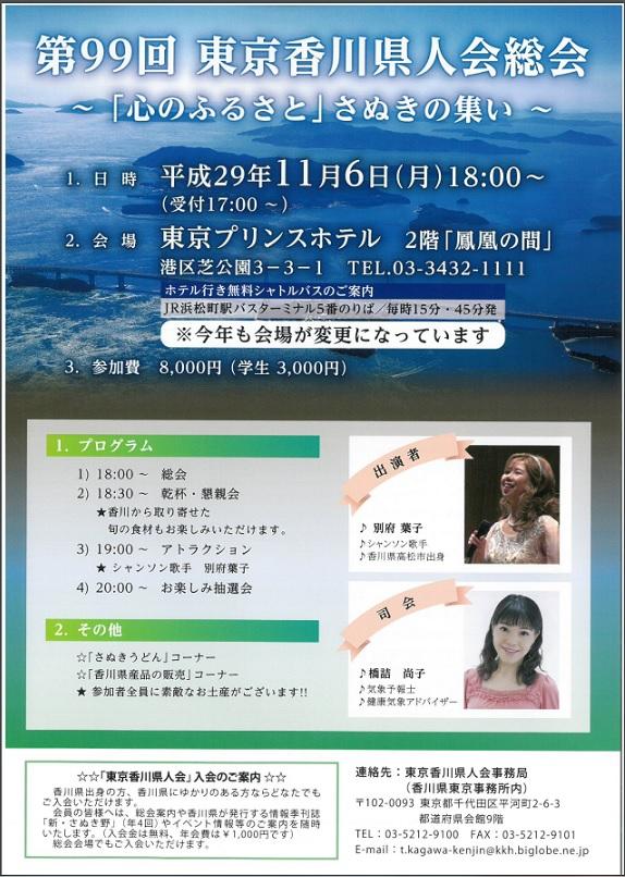 kenjinkai2017_20171110221311178.jpg