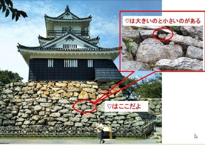 浜松城のハート2