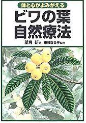 枇杷の葉健康法