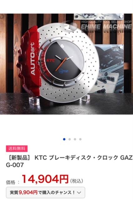 IMG市販ディスク時計高い_6516