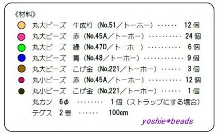 こま 材料リスト