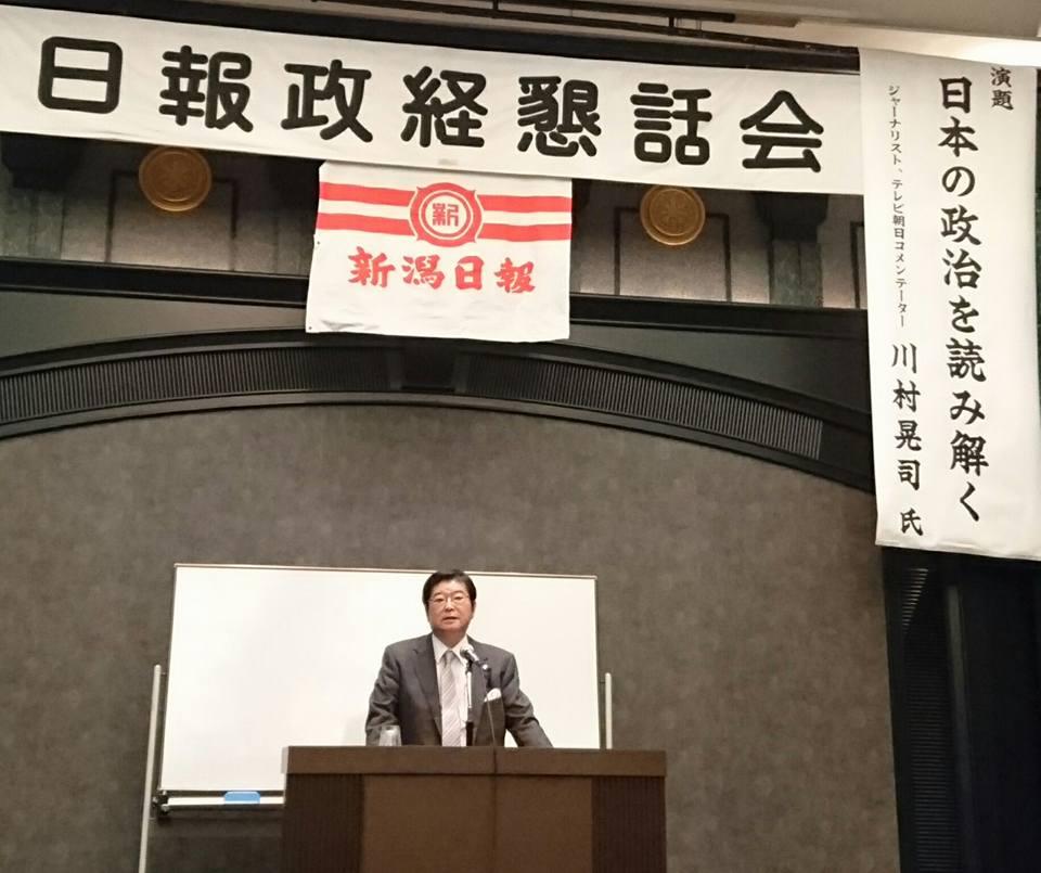 【日報政経懇話会201707】