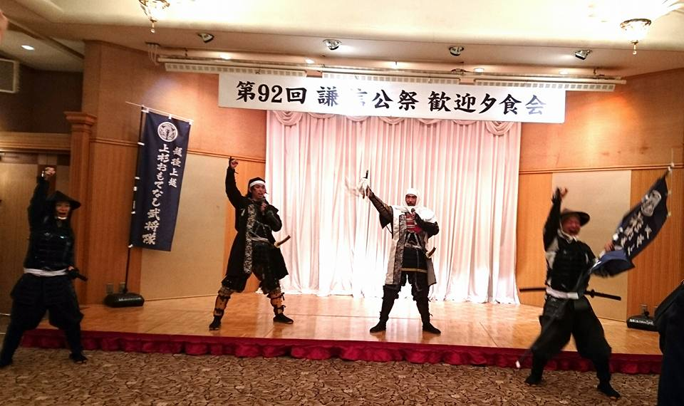【謙信公祭歓迎夕食会】