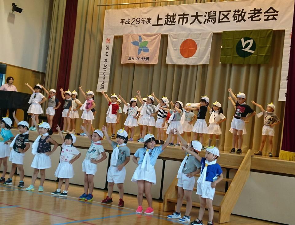 【上越市大潟区敬老会】-1