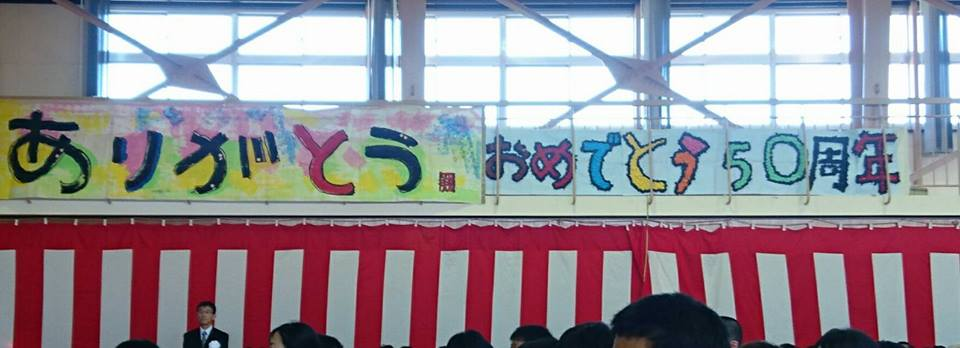 【高田特別支援学校50周年記念式典】-1
