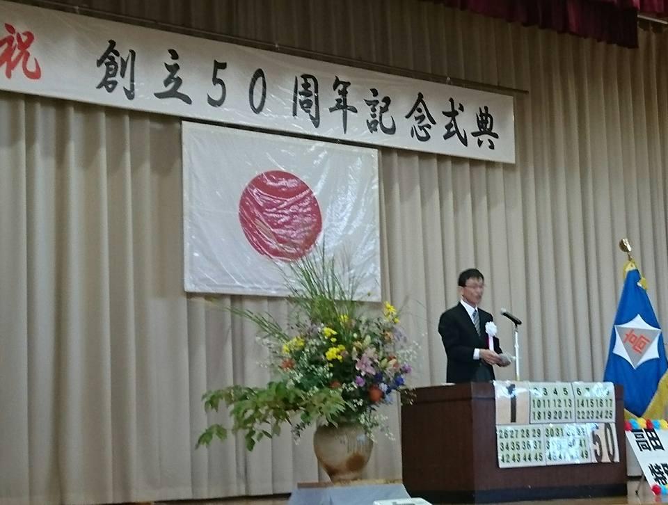 【高田特別支援学校50周年記念式典】-2