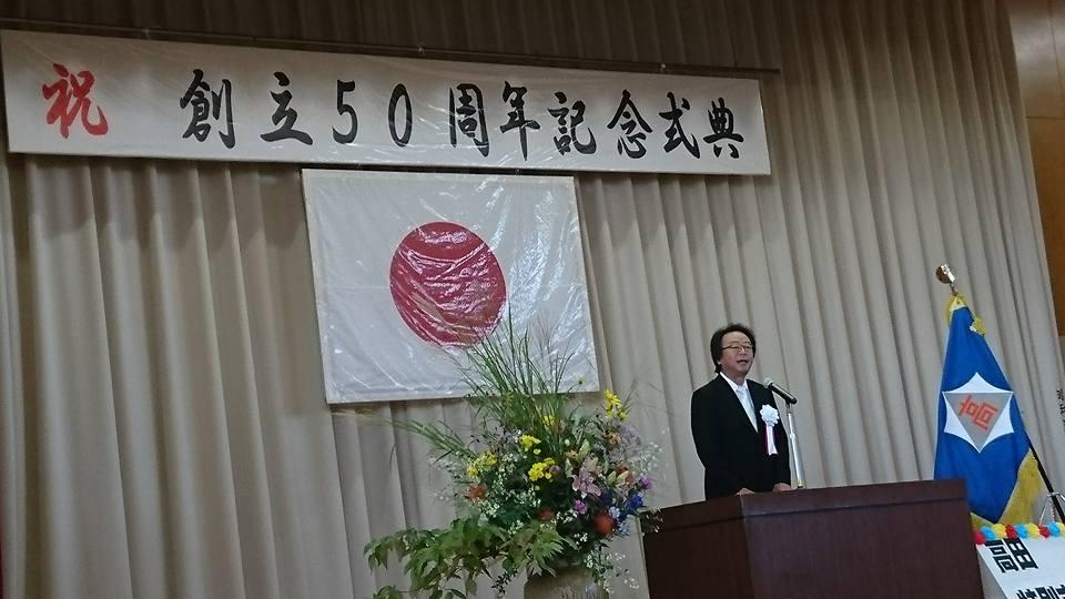 【高田特別支援学校50周年記念式典】-3