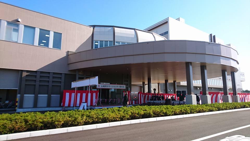 【上越クリーンセンター開所式典】-2