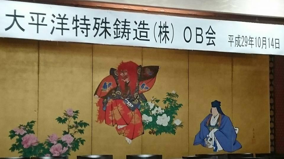 【大平洋OB会に出席】-2
