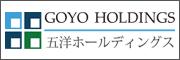 五洋ホールディングス株式会社