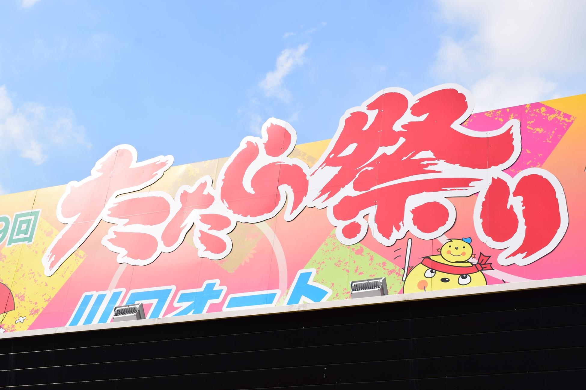 *子連れお出かけ* 夏の思い出。埼玉県川口市「たたら祭り」の記録