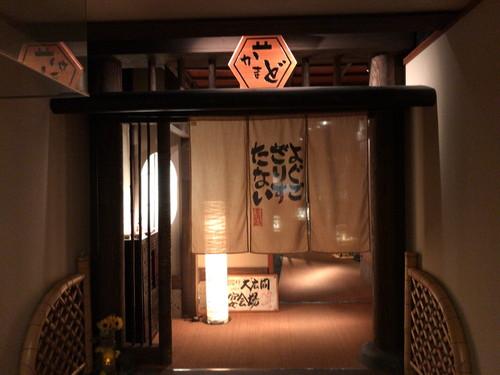 かっぱの宿 旅館三治郎 (食事と感想)
