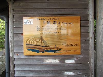 長島足湯2