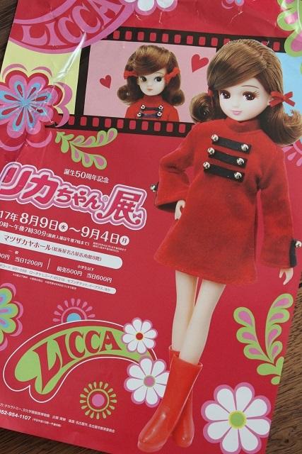 リカちゃん展 50周年r (2)