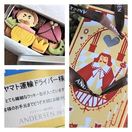 童話クッキー 裸の王様 パケ