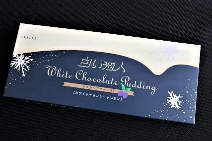 白い恋人 (1)
