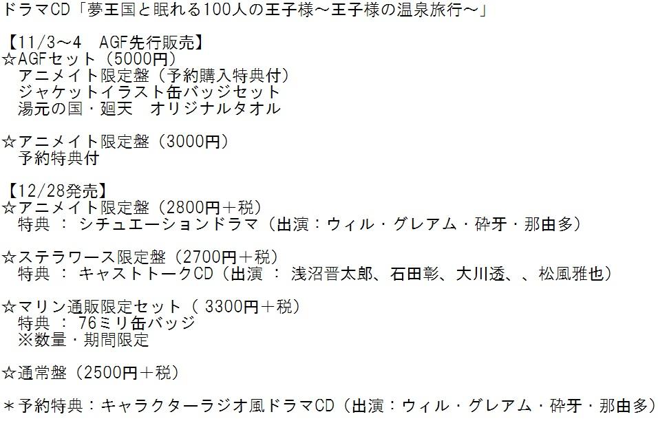 温泉旅行CD