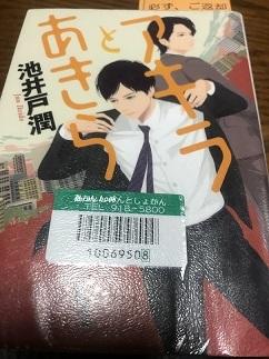 akiratoakira201811.jpg