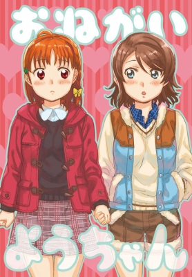 hyoshi_onegai.jpg