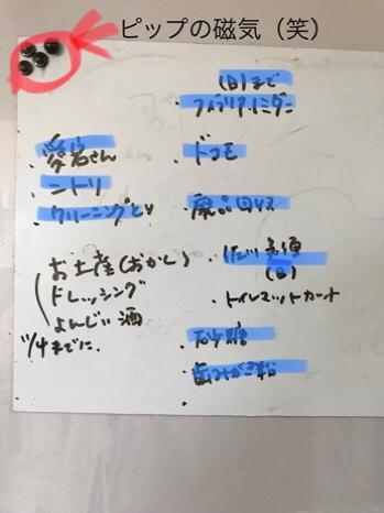 fc2blog_20171029161748e6e.jpg
