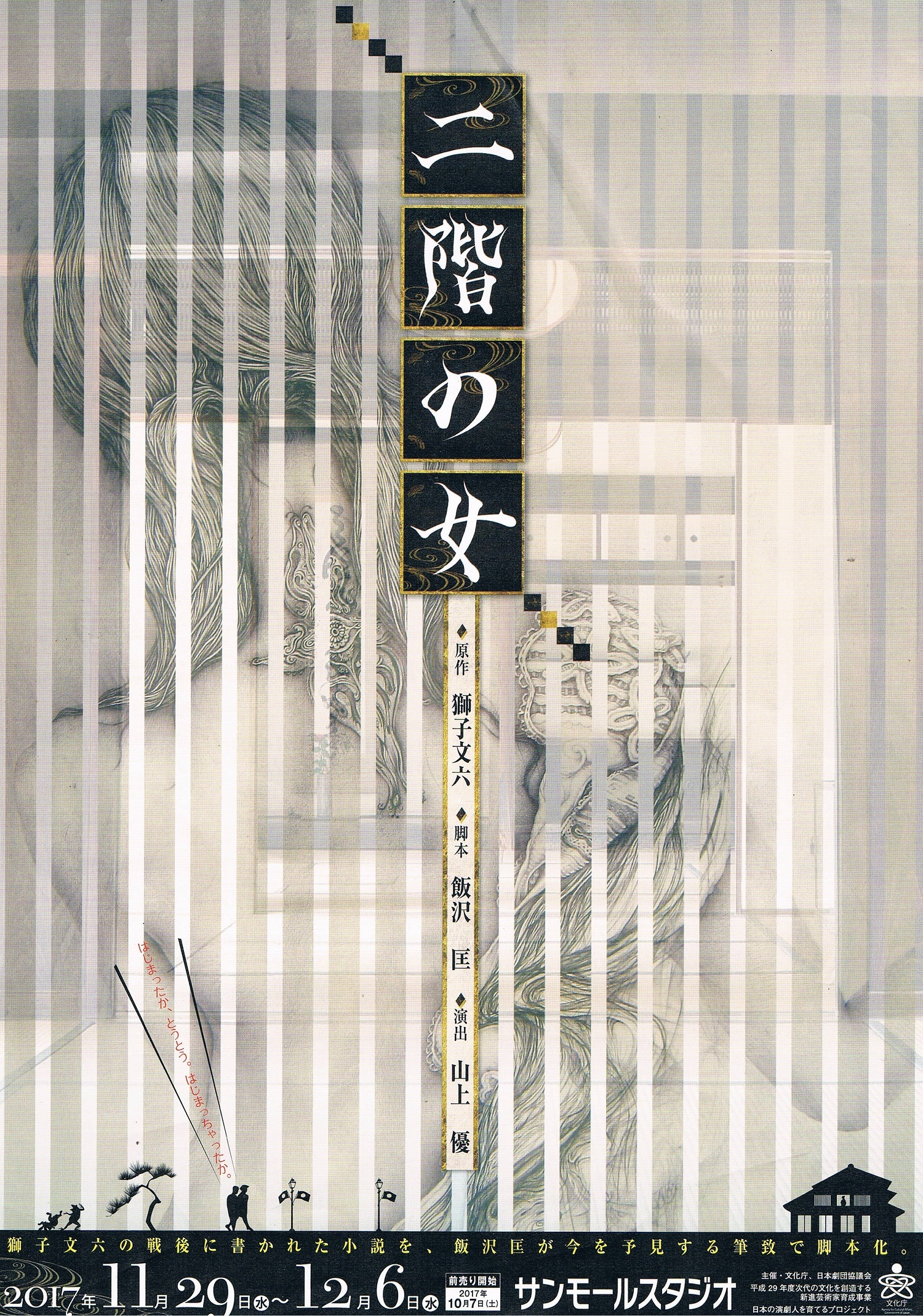 2017nov17「二階の女」チラシ表CCF20171117_00000risaizu