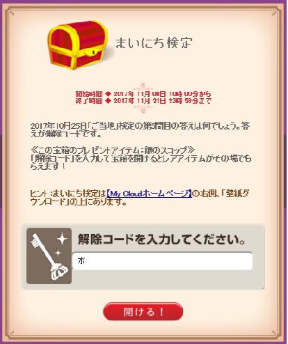 20171108 検定 解除コード(答え)入力