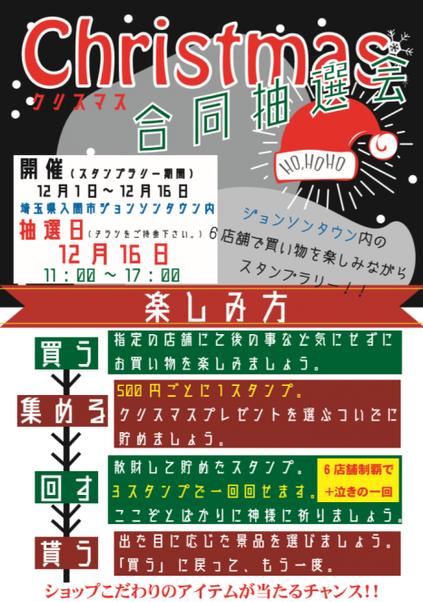 blog_181201xmascyusenkai_1_convert_20181130225401.png