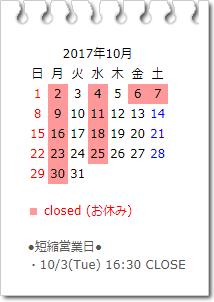営業カレンダー 10月