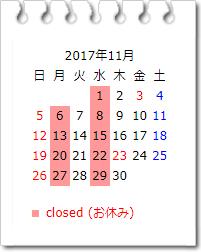 営業カレンダー 11月