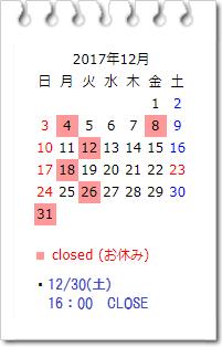 営業カレンダー 12月