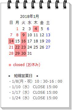 1月営業カレンダー 3