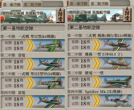 2017秋イベE3ゲージ3出現ギミック防空