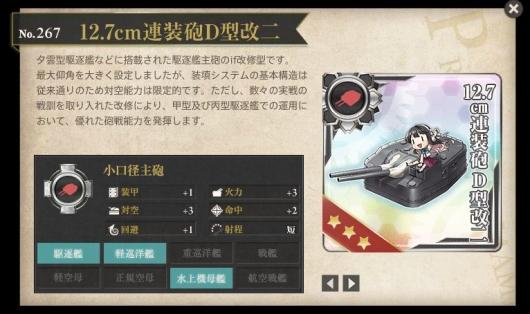 127cm連装砲D型改二