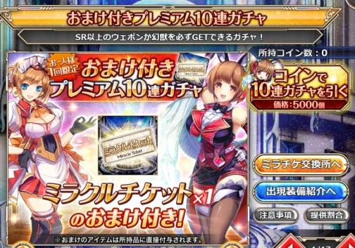 ミラクルチケット5000円